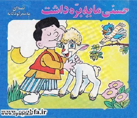 hasani-barreh-istgahekoodak.ir_Page_1-.jpg