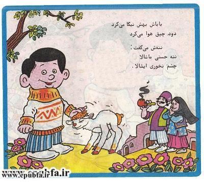 hasani-barreh-istgahekoodak.ir_Page_17-.jpg