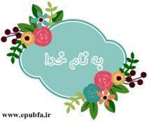 پست جداکننده نوشته-به نام خدا-بسم الله الرحمن الرحیم -آغاز داستان در سایت ایپابفا