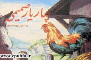داستان قدیمی و کتاب مصور کودکان چهار یاری صمیمی درباره دوستی حیوانات در سایت ایپابفا (2)