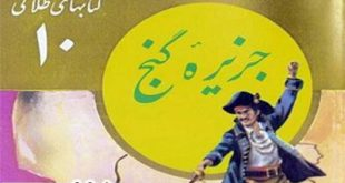 داستان مصور جزیره گنج رابرت لوئی استیونسون و کتاب قصه کودکان در سایت ایپابفا (2)