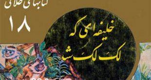 داستان مصور خلیفه ای که لک کل شد ، مجموعه کتابهای طلائی و داستان قدیمی برای کودکان ایپابفا (2)