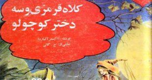داستان مصور کودکانه شنل قرمزی یا کلاه قرمزی و سه دختر کوچولو در سایت ایپابفا (2)