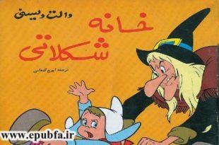 داستان مصور کودکان-خانه شکلاتی -هانس و گرتل-کتاب کودک-ایپابفا (2)