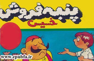 داستان مصور کودکان-پنبه فروش خسیس-ایپابفا جلد(1)