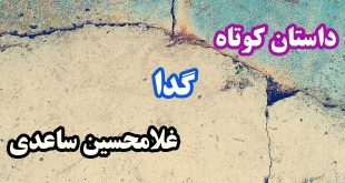 داستان-کوتاه--گدا-غلامحسین-ساعدی