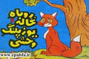 داستان کودکانه روباه نخاله و یوزپلنگ وحشی -قصه کودکان-سایت ایپابفا