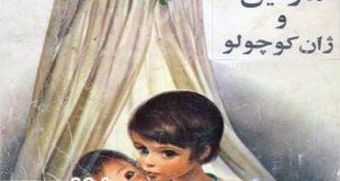 داستان کودکانه مارتین و ژان کوچولو- آموزش پرستاری و نگهداری از بچه ها -ایپابفا -جلد