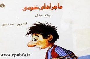 داستان کودکانه و کتاب مصور ماجراهای نخودی و توطئه حاکم در ایپابفا (2)