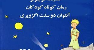 رمان کوتاه شازده کوچولو- جلد شاهکار آنتوان دو سنت اگزوپری در ادبیات فرانسه و داستان کودکان-ایپابفا (1)