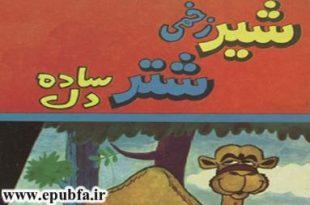 قصه کودکانه شیرزخمی و شتر ساده لوح -داستان کودکان -سایت ایپابفا (7)