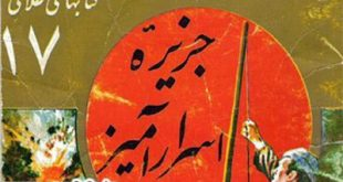 کتاب داستان قدیمی جزیره اسرارآمیز نوشته ژول ورن در کتابهای طلائی ایپابفا (2)