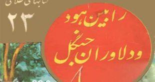 کتاب داستان قدیمی رابین هود و دلاوران جنگل از مجموعه کتابهای طلائی نوجوانان ایپابفا (2)