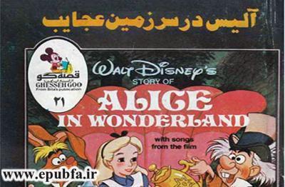 کتاب داستان قدیمی و داستان مصور آلیس در سرزمین عجایب برای کودکان ایپابفا (2)