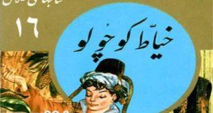 کتاب داستان قدیمی و داستان مصور خیاط کوچولو در مجموعه کتابهای طلائی ایپابفا (2)