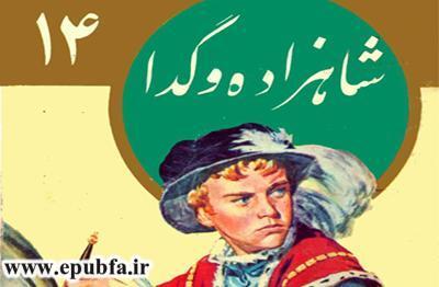 کتاب داستان قدیمی و داستان مصور شاهزاده و گدا نوشته مارک تواین برای کودکان ایپابفا (2)