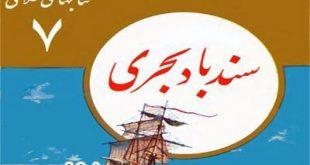 کتاب داستان ماجراهای سندباد بحری، کتاب قصه کودکان از مجموعه کتابهای طلائی در سایت ایپابفا (2)