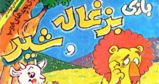کتاب داستان مصور قدیمی بازی بزغاله وشیر کتاب داستان کودکان ایپابفا (2)
