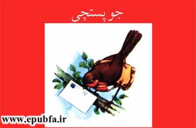 کتاب داستان مصور قدیمی جو پستچی پرنده سینه سرخ برای کودکان ایپابفا (14)