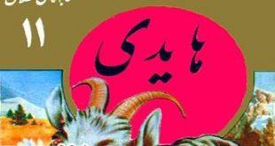 کتاب داستان مصور هایدی جلد 11 کتابهای طلایی برای نوجوانان ایپابفا (1)