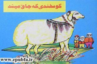 کتاب داستان مصور کودکان گوسفندی که چاق می شد در ایپابفا (3)