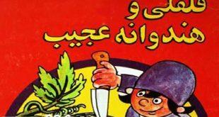 کتاب قصه مصور فلفلی و هندوانه عجیب برای کودکان در ایپابفا (1)