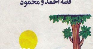 کتاب قصه کودکانه-قصه احمد و محمود -سایت ایپابفا (2)