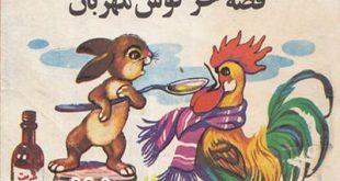 کتاب قصه کودکانه قصه خرگوش مهربان در سایت ایپابفا (2)