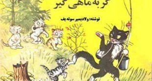 کتاب قصه کودکانه گربه ماهیگیر و. سوته یف در سایت ایپابفا (1)
