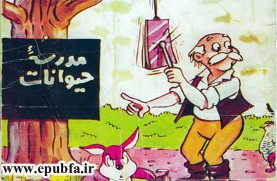 کتاب قصه کودکان عموجنگلی در مدرسه حیوانات در سایت ایپابفا (2)
