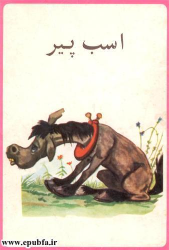 داستان مصور کودکانه اسب پیر - سایت ایپابفا (1).jpg