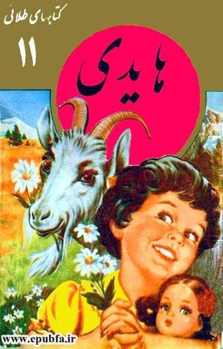 کتاب داستان هایدی جلد 11 کتابهای طلایی برای نوجوانان ایپابفا (1).jpg