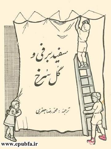 داستان سفید برفی و گل سرخ  در جلد 13 کتابهای طلائی کتاب مصور کودکان در سایت ایپابفا (2).jpg