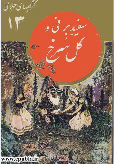 داستان سفید برفی و گل سرخ  در جلد 13 کتابهای طلائی کتاب مصور کودکان در سایت ایپابفا (1).jpg