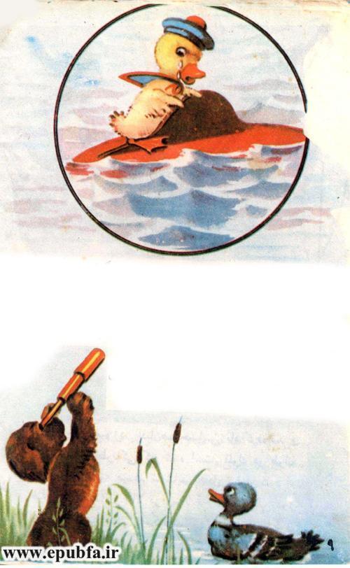 فلوک دریانورد -ایپابفا (15).jpg