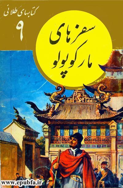 کتاب مصور کودکان سفرهای مارکوپولو جلد 9 کتابهای طلائی سایت ایپابفا (1).jpg