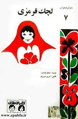 جلد کتاب لچک قرمزی - صادق هدایت