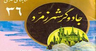 جلد داستان جادوگر شهر زمرد