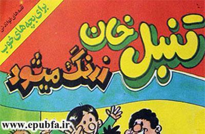 کتاب داستان مصور کودکان تنبل خان زرنگ می شود در ایپابفا (2)