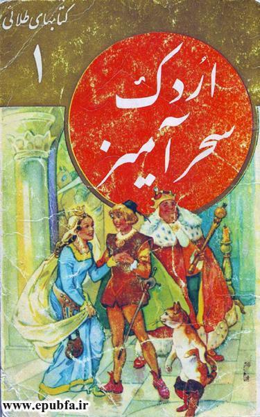 اردک سحرآمیز - ایپابفا - کتابهای طلائی