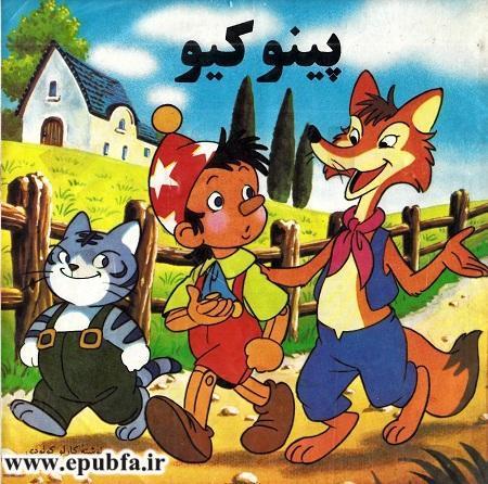 Pinokio-epubfa.ir-_Page_1.jpg