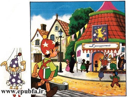 Pinokio-epubfa.ir-_Page_10.jpg