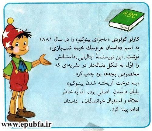 Pinokio-epubfa.ir-_Page_26.jpg