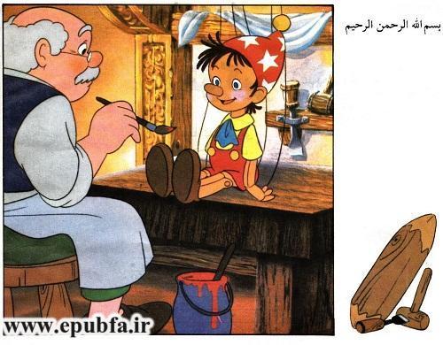 Pinokio-epubfa.ir-_Page_3.jpg