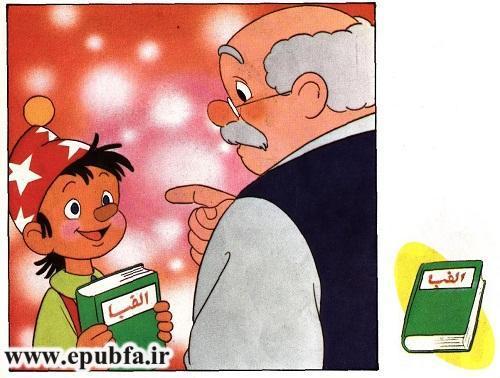 Pinokio-epubfa.ir-_Page_9.jpg