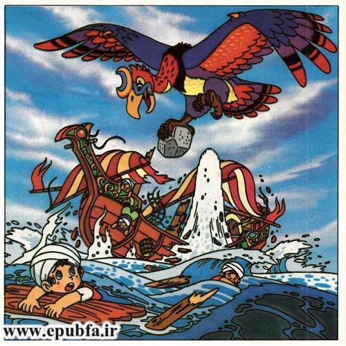 Sandbad-epubfa.ir_Page_18.jpg