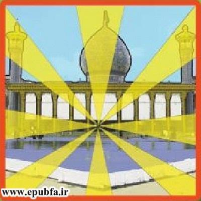 shahcheragh-epubfa.ir-_Page_5.jpg