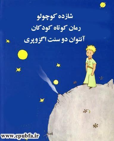 رمان کوتاه شازده کوچولو- شاهکار آنتوان دو سنت اگزوپری در ادبیات فرانسه و داستان کودکان-ایپابفا  (1).jpg