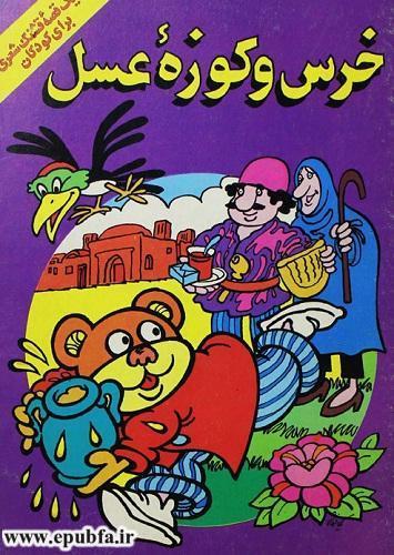 داستان مصور کودکانه خرس و کوزه عسل به صورت شعر کودکانه -سایت ایپابفا (1).jpg