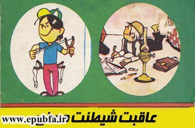 کتاب قصه کودکانه عاقبت شیطنت حسنی در سایت ایپابفا (1).jpg